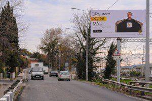 Рекламные щиты трасса Джубга-Срчи