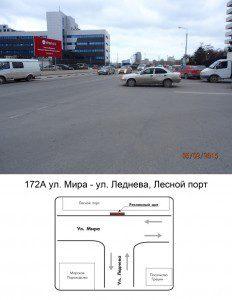 Мира - Леднева, Лесной порт