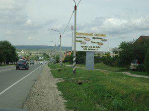 Анапское шоссе, выезд из города
