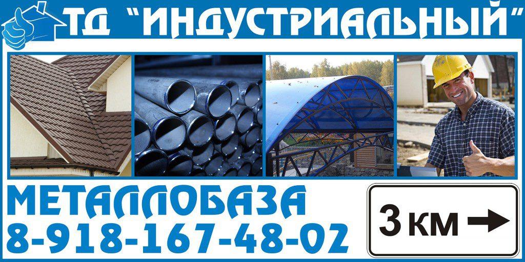 Дизайн-макет ТД Индустриальный Реклама металлобазы, базы строительных материалов, профнастил, сотовый поликарбонат