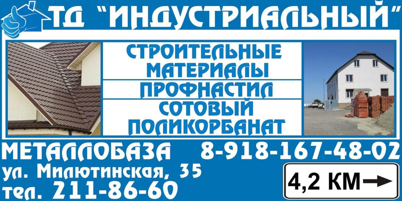 Реклама строительной базы, металлобазы, сотовый поликарбонат, профнастил