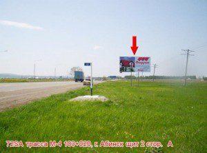 рекламные щиты Абинск
