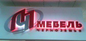 Объемные буквы Краснодар купить заказать изготовление монтаж установка согласование