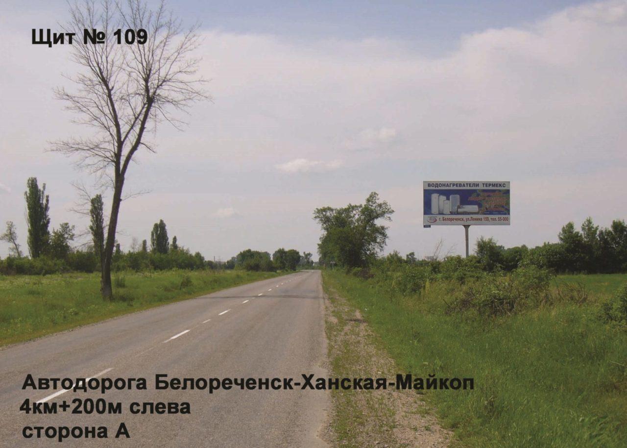 Рекламные щиты в Белореченске аренда