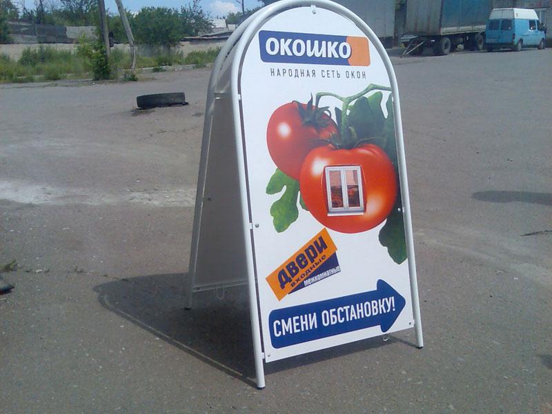 Штендеры Краснодар