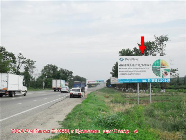 рекламные щиты Кропоткин