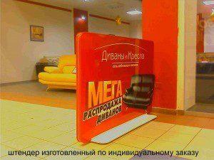 штендеры Усть-Лабинск Майкоп