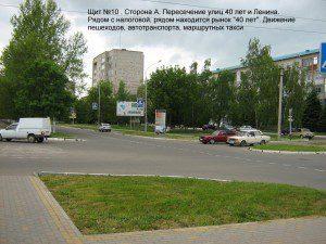 Ленина - 40 лет Победы