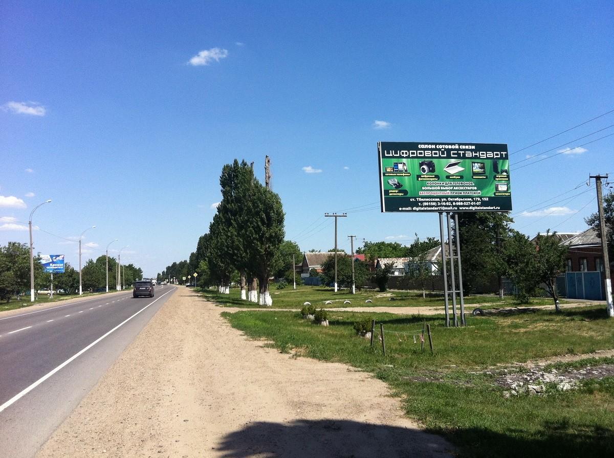 размещение наружной рекламы Тбилисская