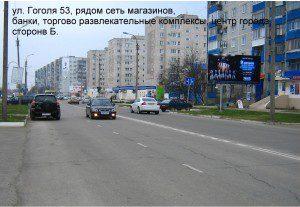 Гоголя 53, Домострой