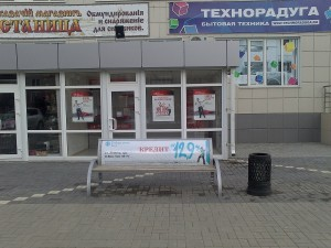 Реклама на скамейках Белореченск