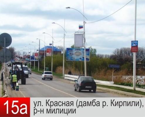 15А, Красная, дамба р. Кирпили