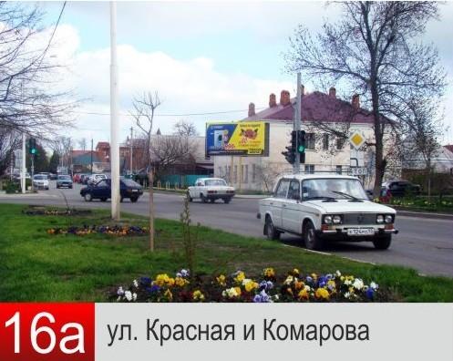 16А, Красная-Комарова