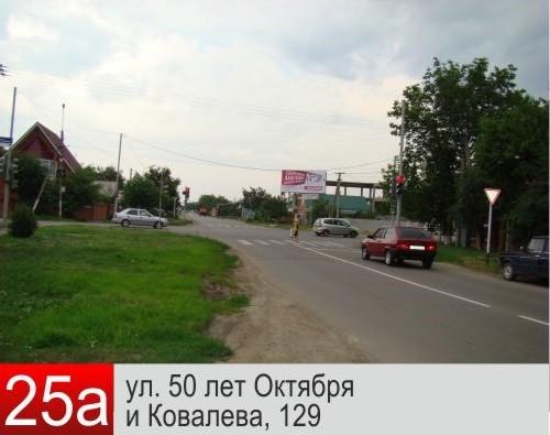 25А, 50 лет Октября - Ковалева 129