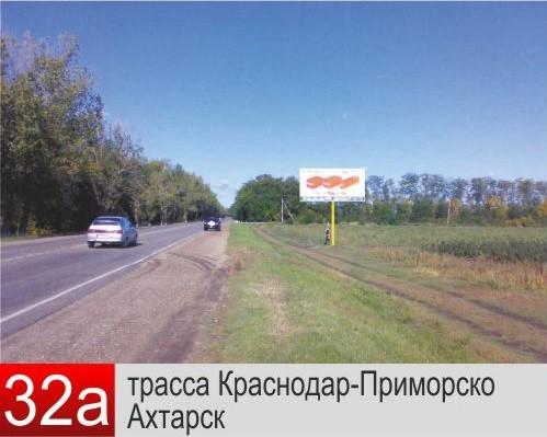 32А, Трасса Тимашевск-Приморско-Ахтарск