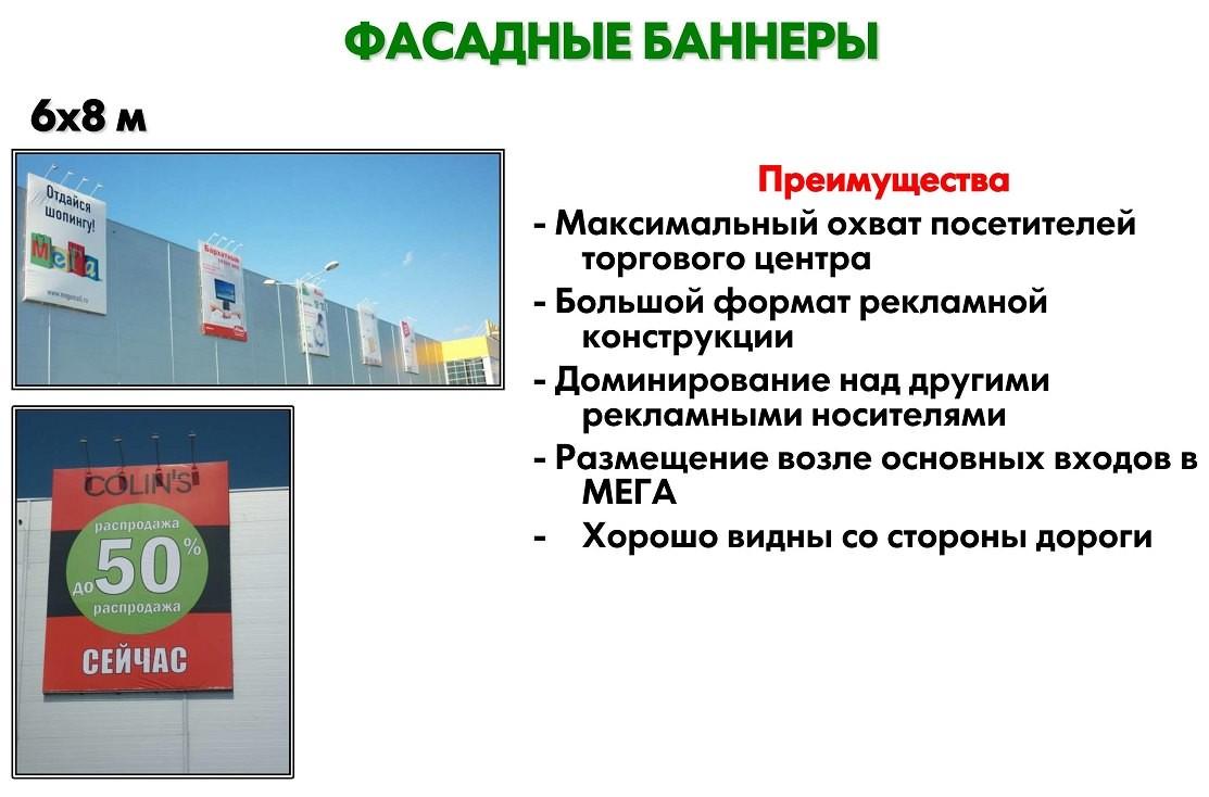 Реклама в ТЦ Мега Адыгея-Кубань Краснодар