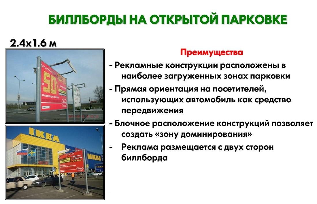 Реклама в ТЦ Мега Краснодар