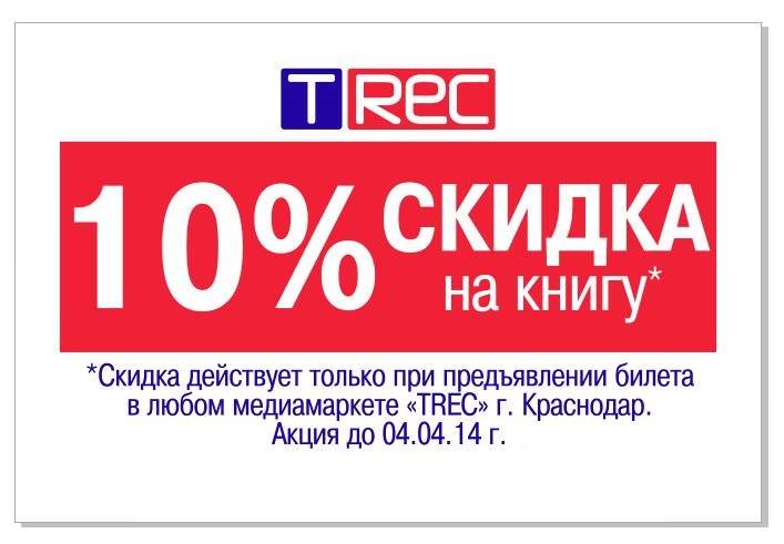 Реклама на билетах трамвая Краснодар