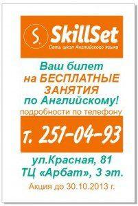 реклама на билетах Краснодар