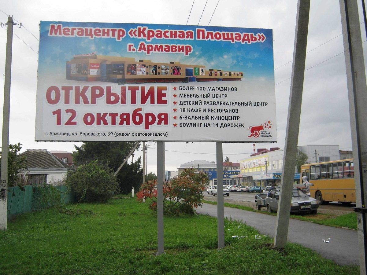 рекламные щиты в Курганинске