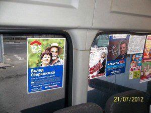 реклама на стикерах в транспорте Краснодар