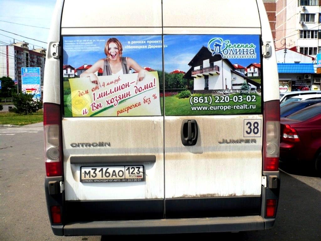 реклама на транспорте Краснодар