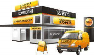 naruzhnaya-reklama-600