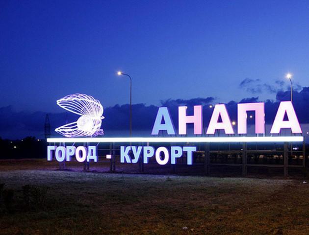 Реклама в Анапе