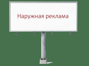 наружная-реклама5