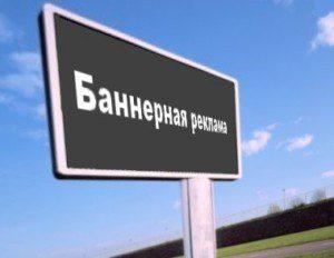 bannernaya_reklama_rus