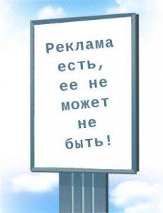 reklama(1)