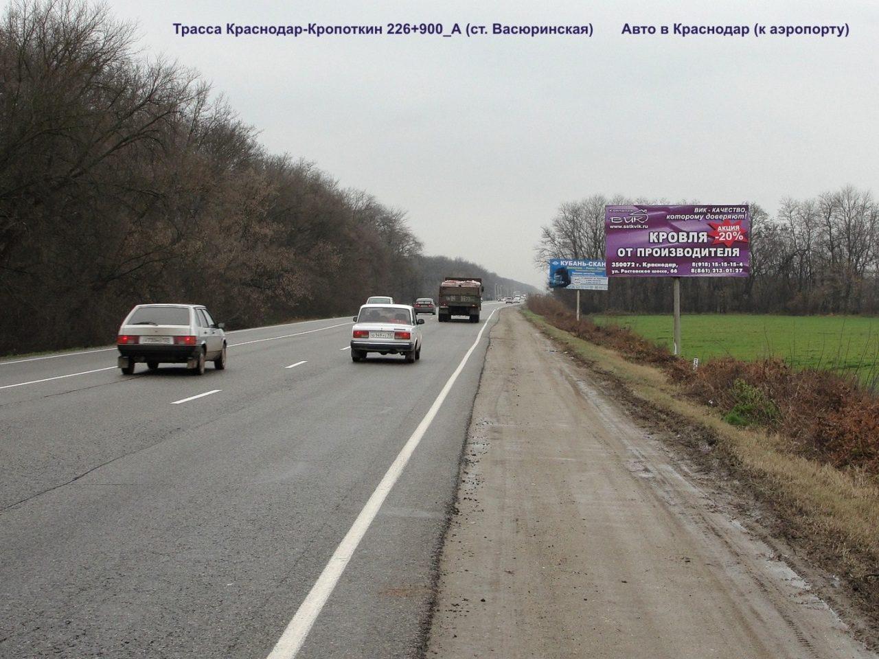 рекламные щиты Васюринская