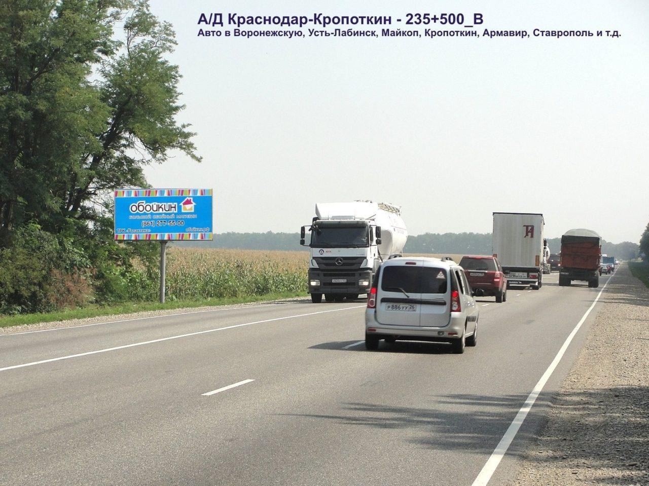 щит в Воронежскую из Краснодар