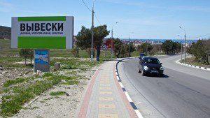 Сухумское шоссе 3 км, 150 м до автостоянки при РЭО ГИБДД.