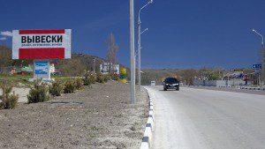 Сухумское шоссе 3 км, РЭО ГИБДД.