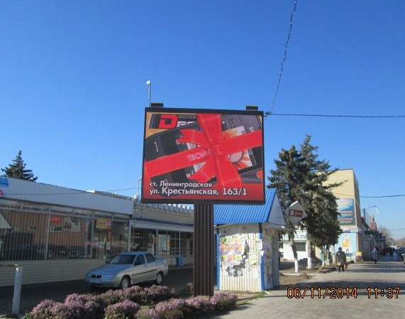 экран в Ленинградской