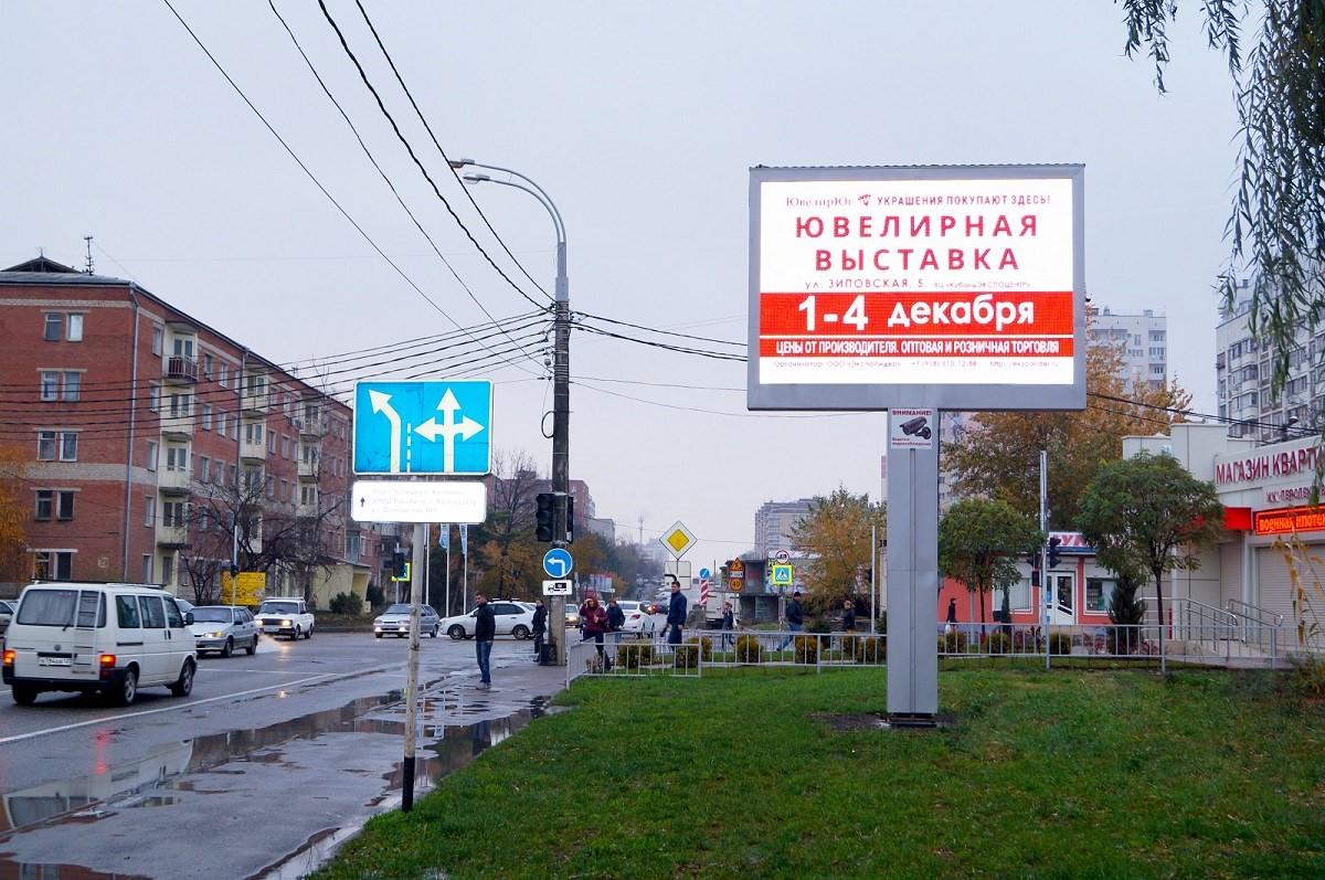 реклама на диджитал бордах краснодар