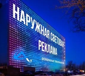 Аренда светодиодных экранов в Краснодаре по доступной стоимости у компании «Гравитация»