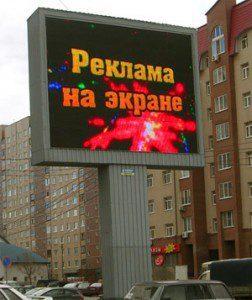 Размещение рекламы на светодиодных экранах