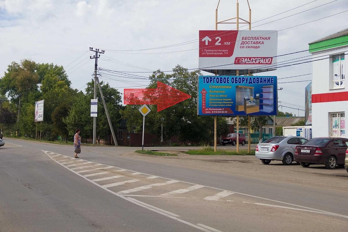 аренда щитов Приморско-Ахтарск