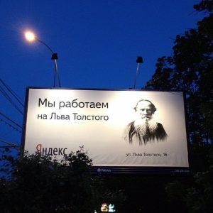 naryshnaya-reklama