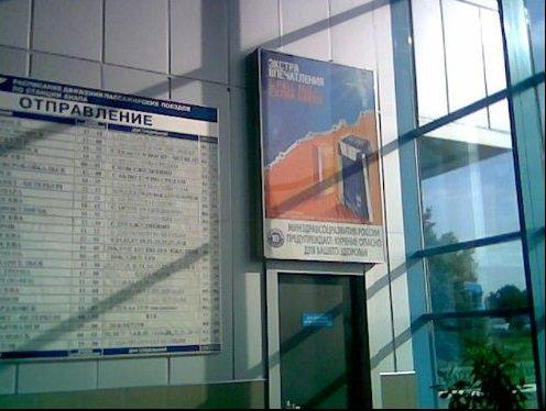 сити-форматы в жд вокзале анапы