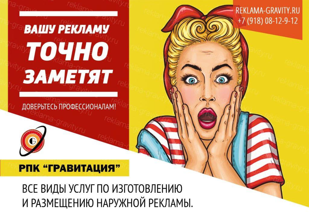 рекламное агентство краснодар