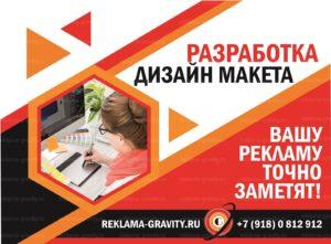 Разработать дизайн макета в Краснодаре