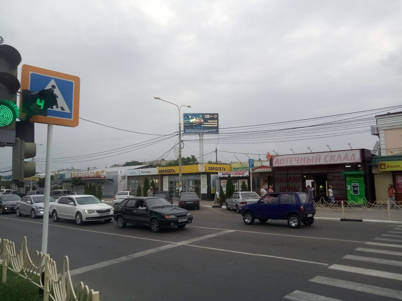 OZ-mall