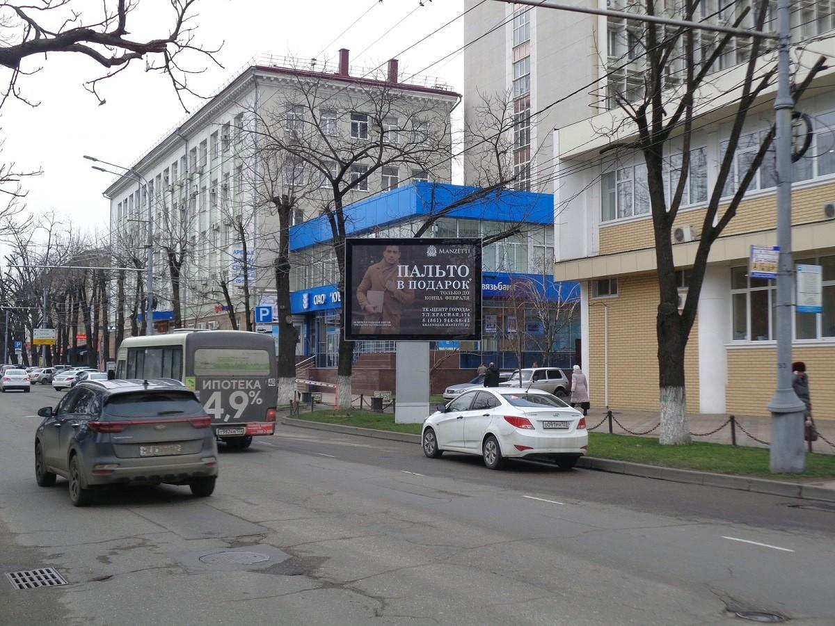 аренда ситиборда в Краснодаре