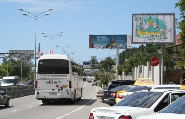 реклама возле аэропорта Адлер Мира, кафе «Новый Афон», напротив въезда в старый аэропорт, направление на Адлер, Сочи (400 м после выезда с нового аэропорта)