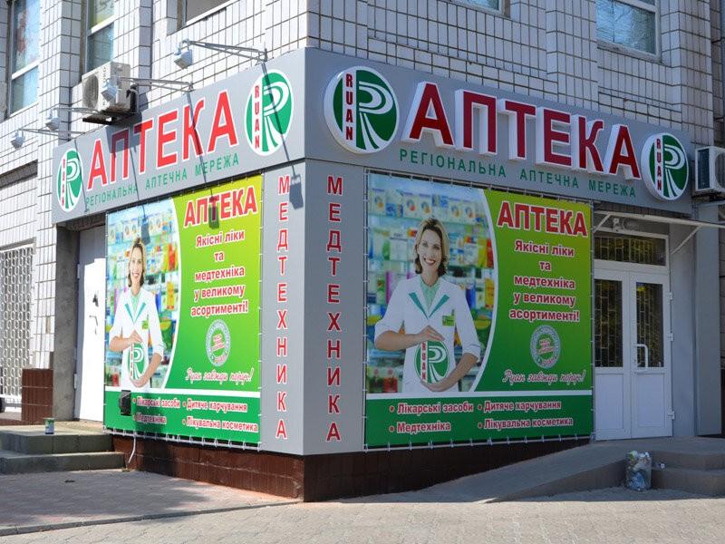 аптека-реклама