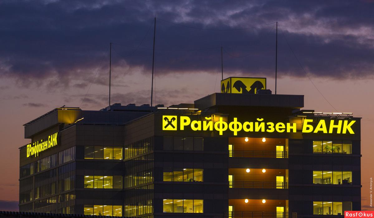 Райфазен-банк