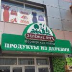 рекламное агентство производство световой короб (2)